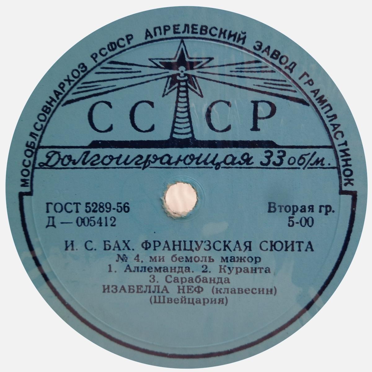 Recto de l'étiquette du disque Pre-Melodiya Dolgoigrayuschaya D-005412