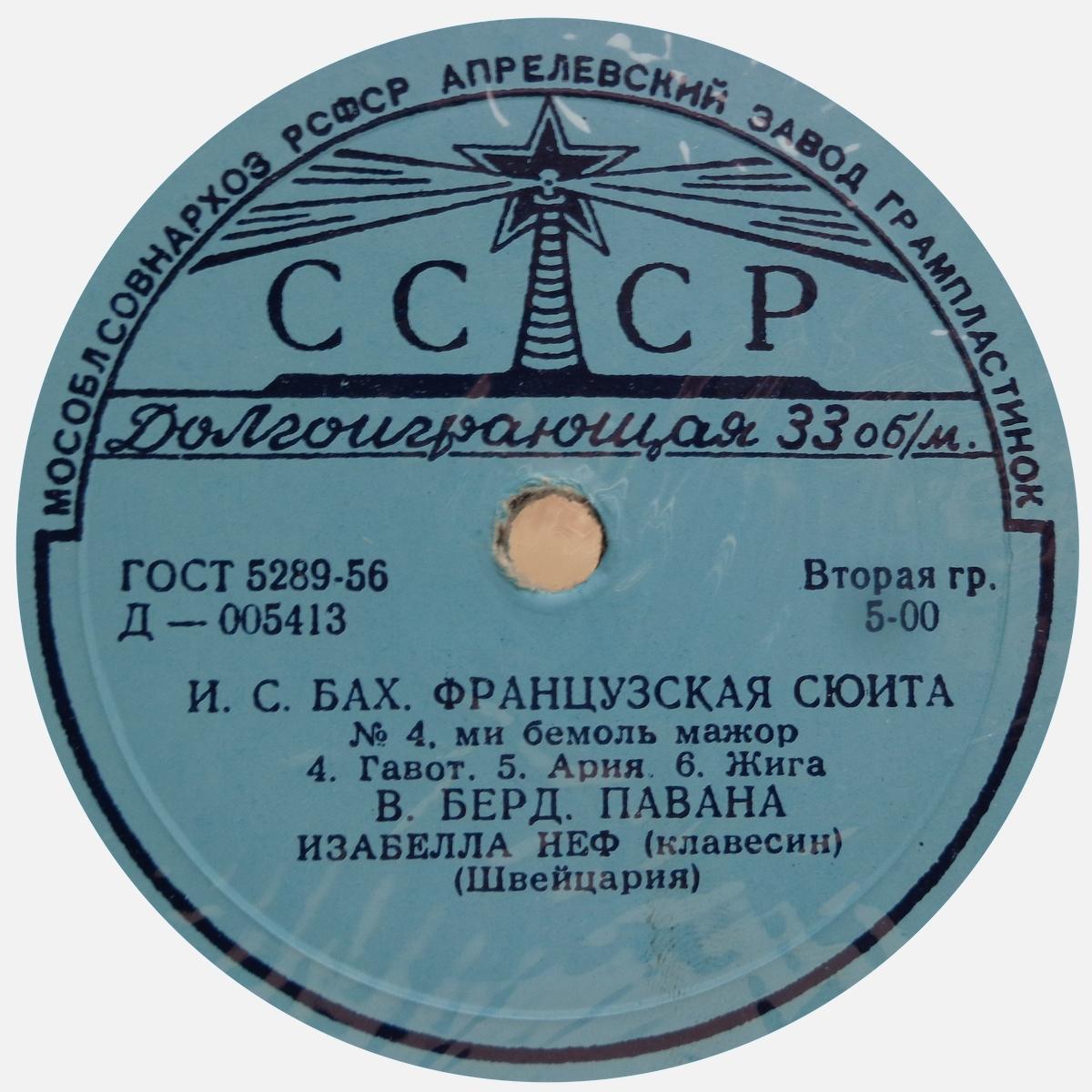 Verso de l'étiquette du disque Pre-Melodiya Dolgoigrayuschaya D-005412